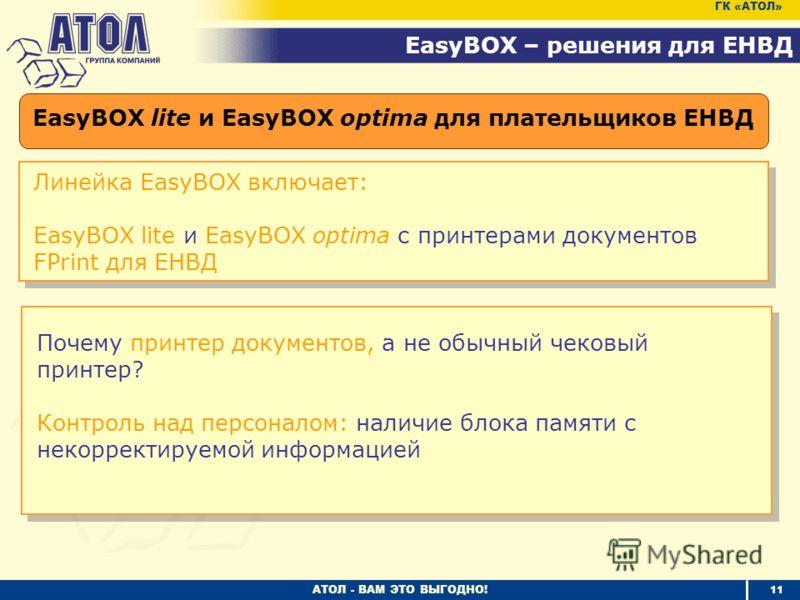 АТОЛ - ВАМ ЭТО ВЫГОДНО! 11 EasyBOX – решения для ЕНВД ГК «АТОЛ» EasyBOX lite и EasyBOX optima для плательщиков ЕНВД Линейка EasyBOX включает: EasyBOX lite и EasyBOX optima с принтерами документов FPrint для ЕНВД Почему принтер документов, а не обычны