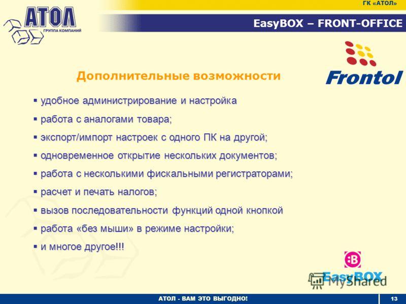 АТОЛ - ВАМ ЭТО ВЫГОДНО! 13 EasyBOX – FRONT-OFFICE ГК «АТОЛ» удобное администрирование и настройка удобное администрирование и настройка работа с аналогами товара; работа с аналогами товара; экспорт/импорт настроек с одного ПК на другой; экспорт/импор