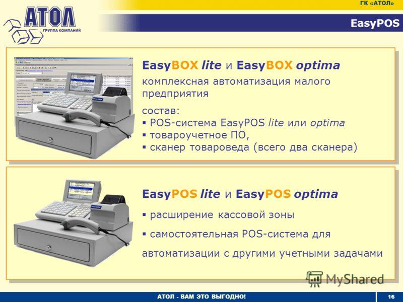 АТОЛ - ВАМ ЭТО ВЫГОДНО! 16 EasyPOS ГК «АТОЛ» EasyBOX lite и EasyBOX optima комплексная автоматизация малого предприятия cостав: POS-система EasyPOS lite или optima товароучетное ПО, сканер товароведа (всего два сканера) EasyPOS lite и EasyPOS optima
