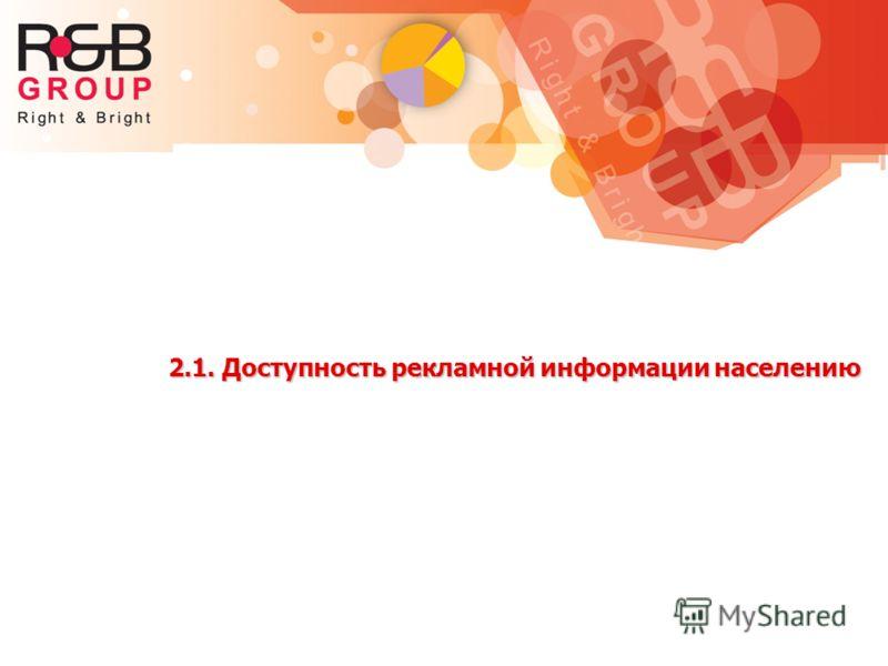 2.1. Доступность рекламной информации населению