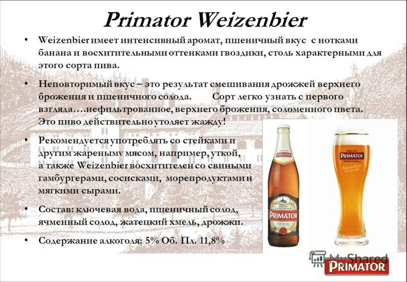 Primator Weizenbier Weizenbier имеет интенсивный аромат, пшеничный вкус с нотками банана и восхитительными оттенками гвоздики, столь характерными для этого сорта пива. Неповторимый вкус – это результат смешивания дрожжей верхнего брожения и пшеничног