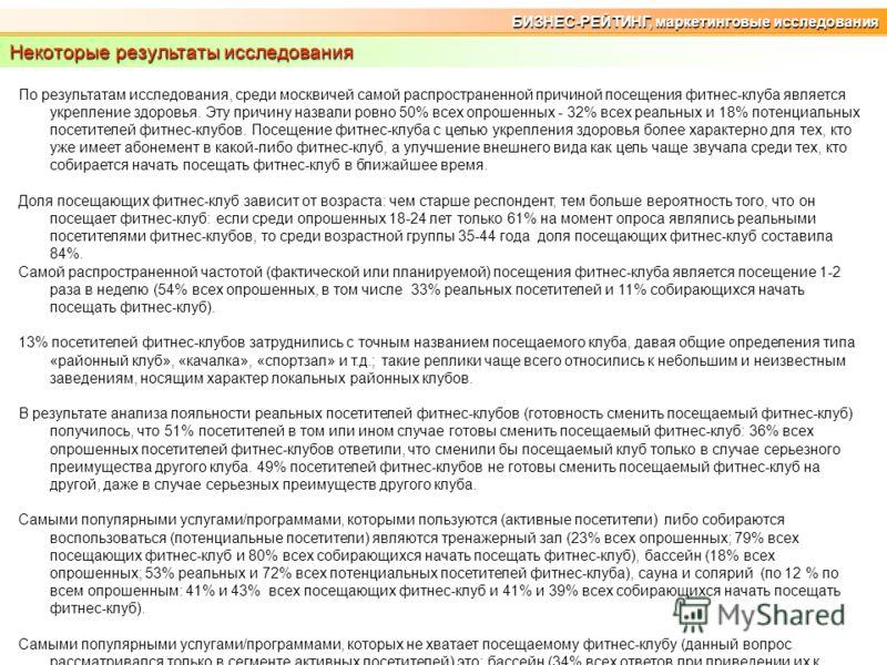 По результатам исследования, среди москвичей самой распространенной причиной посещения фитнес-клуба является укрепление здоровья. Эту причину назвали ровно 50% всех опрошенных - 32% всех реальных и 18% потенциальных посетителей фитнес-клубов. Посещен