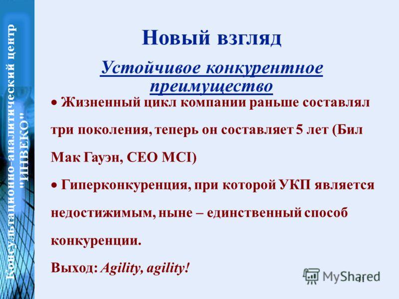 11 Жизненный цикл компании раньше составлял три поколения, теперь он составляет 5 лет (Бил Мак Гауэн, CEO MCI) Гиперконкуренция, при которой УКП является недостижимым, ныне – единственный способ конкуренции. Выход: Agility, agility! Новый взгляд Усто