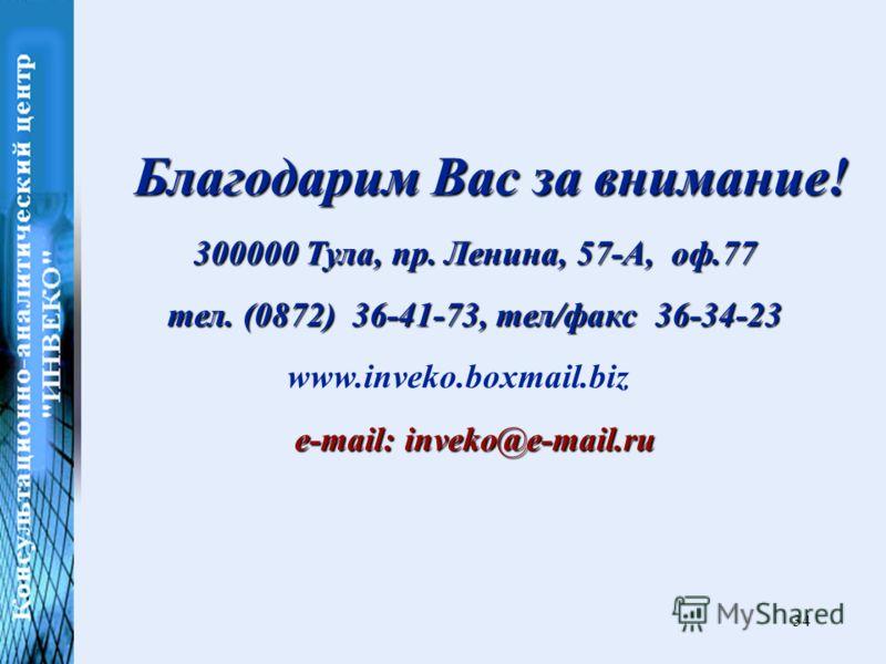 34 Благодарим Вас за внимание! 300000 Тула, пр. Ленина, 57-А, оф.77 тел. (0872) 36-41-73, тел/факс 36-34-23 www.inveko.boxmail.biz e-mail: inveko@e-mail.ru