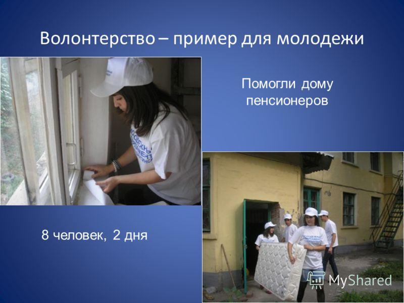 Волонтерство – пример для молодежи Помогли дому пенсионеров 8 человек, 2 дня