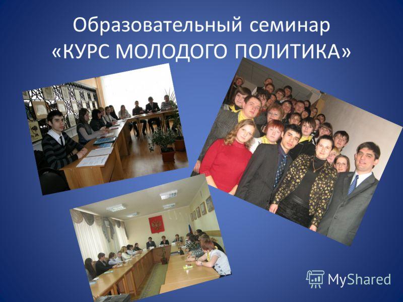 Образовательный семинар «КУРС МОЛОДОГО ПОЛИТИКА»
