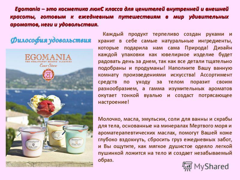 Egomania – это косметика люк с класса для ценителей внутренней и внешней красоты, готовым к ежедневным путешествиям в мир удивительных ароматов, неги и удовольствия. Каждый продукт терпеливо создан руками и хранит в себе самые натуральные ингредиенты