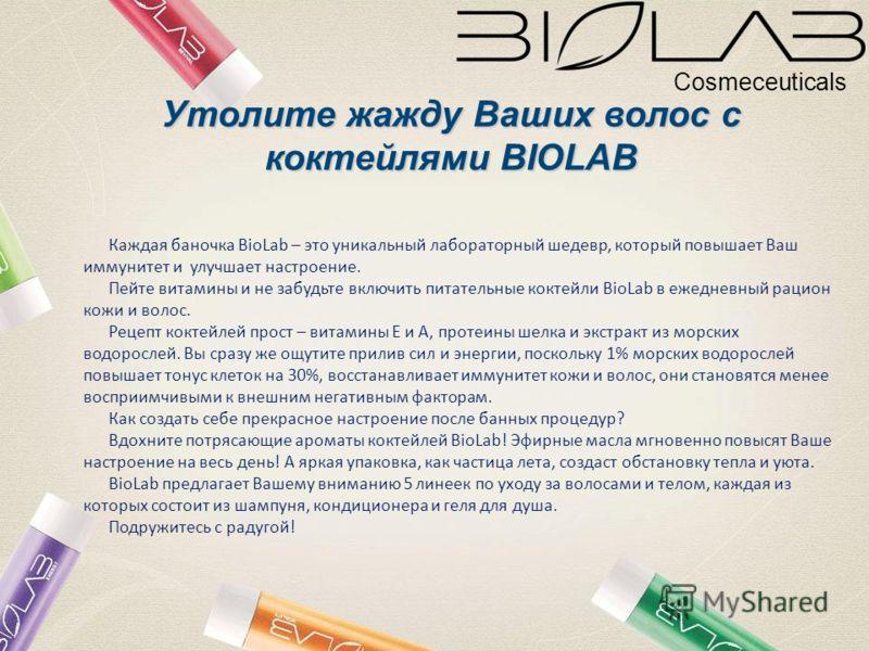 Каждая баночка BioLab – это уникальный лабораторный шедевр, который повышает Ваш иммунитет и улучшает настроение. Пейте витамины и не забудьте включить питательные коктейли BioLab в ежедневный рацион кожи и волос. Рецепт коктейлей прост – витамины Е