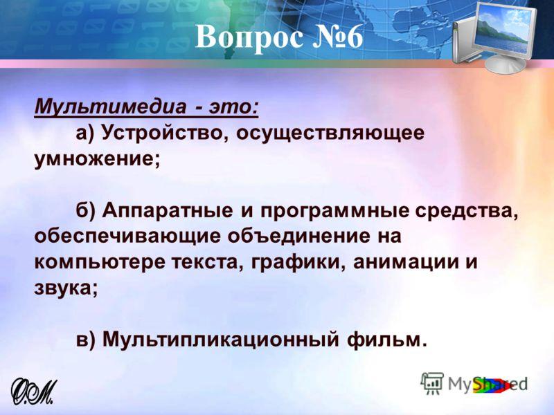 Вопрос 5 Провайдер - это: a) Второе название программы Проводник ОС Windows'95. б) Фирма, предоставляющая услуги по пользованию Интернетом; в) Фирма, осуществляющая ремонт компьютеров.