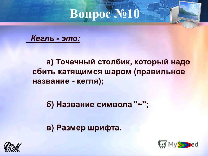 Вопрос 9 Драйвер - это: а) Водитель автомобиля. б) Переводчик программы на машинный язык. в) Программа для обслуживания периферийного устройства.