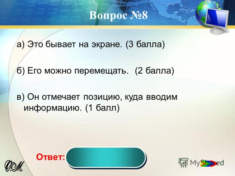 Вопрос 7 Ответ: а) Это есть у каждого человека. (3 балла) б) Он бывает формальный и естественный. (2 балла) в) На нем объясняются все программисты с ЭВМ. (1 балл) язык