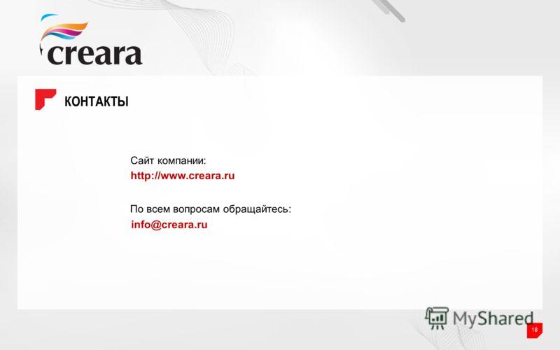 КОНТАКТЫ 18 Сайт компании: По всем вопросам обращайтесь: http://www.creara.ru info@creara.ru