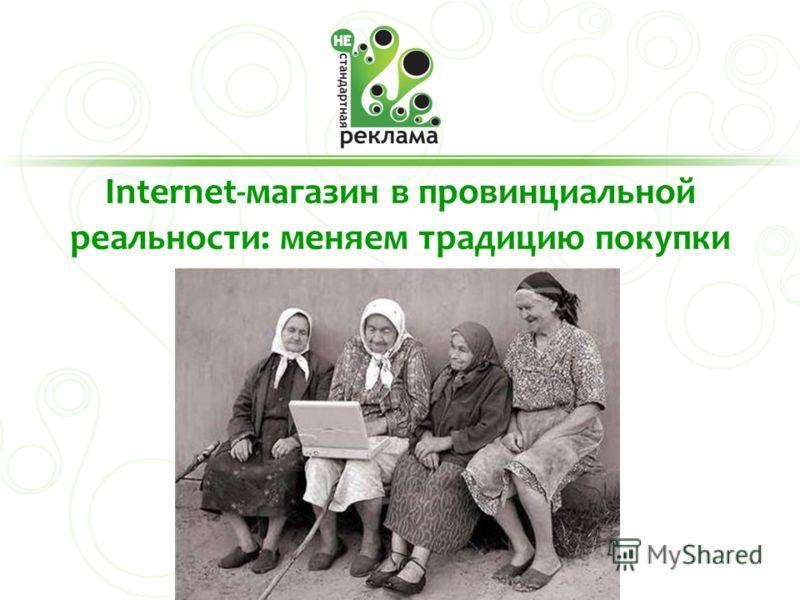 Internet-магазин в провинциальной реальности: меняем традицию покупки