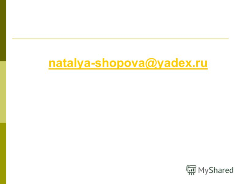 natalya-shopova@yadex.ru