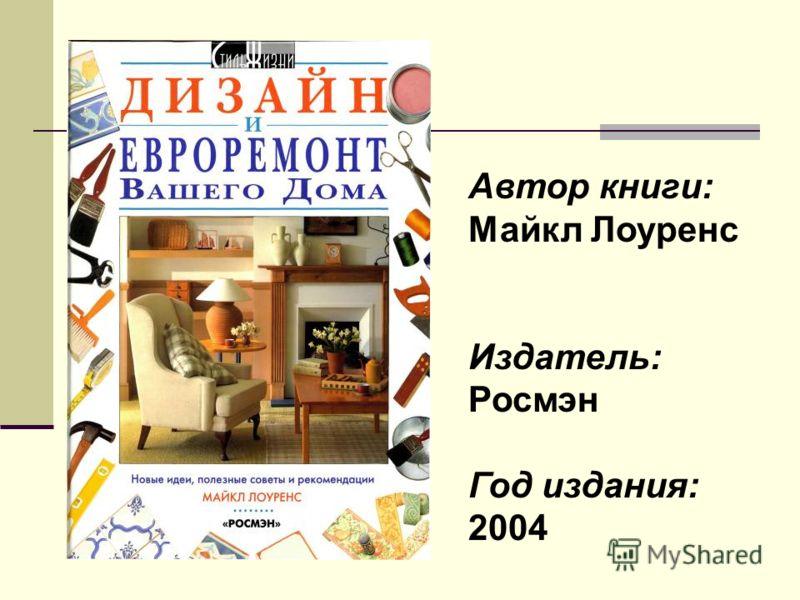 Автор книги: Майкл Лоуренс Издатель: Росмэн Год издания: 2004