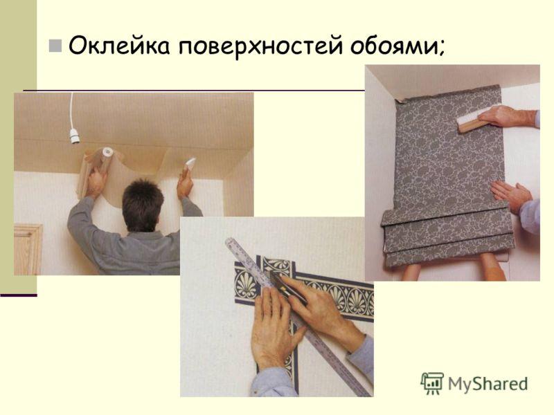 Оклейка поверхностей обоями;