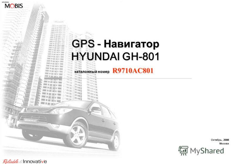 GPS - Навигатор HYUNDAI GH-801 каталожный номер R9710AC801 GPS - Навигатор HYUNDAI GH-801 каталожный номер R9710AC801 Октябрь, 2008 Москва