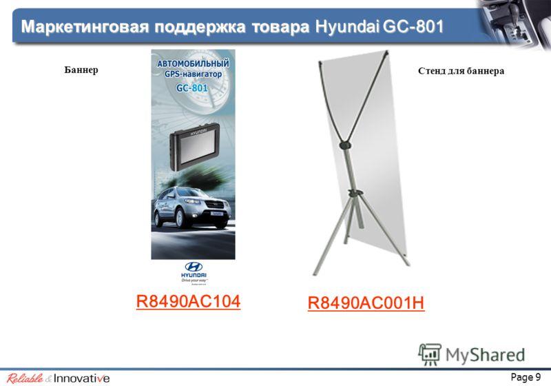 Page 9 Маркетинговая поддержка товара Hyundai GC-801 R8490AC104 R8490AC001H Баннер Стенд для баннера