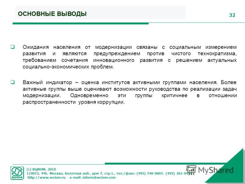 (с) ВЦИОМ, 2010 119072, РФ, Москва, Болотная наб., дом 7, стр.1., тел./факс: (495) 748-0807, (495) 261-0414 http://www.wciom.ru e-mail: inform@wciom.com 32 ОСНОВНЫЕ ВЫВОДЫ Ожидания населения от модернизации связаны с социальным измерением развития и