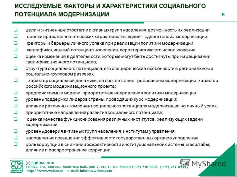 (с) ВЦИОМ, 2010 119072, РФ, Москва, Болотная наб., дом 7, стр.1., тел./факс: (495) 748-0807, (495) 261-0414 http://www.wciom.ru e-mail: inform@wciom.com 8 цели и жизненные стратегии активных групп населения, возможность их реализации; оценки нравстве