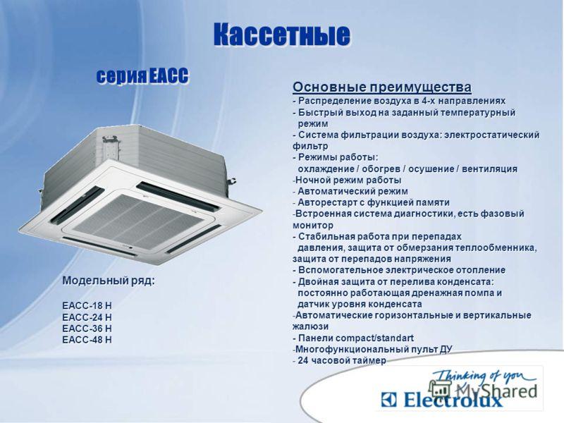 Основные преимущества - Распределение воздуха в 4-х направлениях - Быстрый выход на заданный температурный режим - Система фильтрации воздуха: электростатический фильтр - Режимы работы: охлаждение / обогрев / осушение / вентиляция -Ночной режим работ