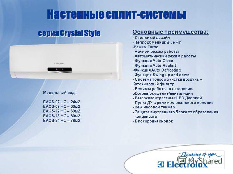 Настенные сплит-системы серия Crystal Style Модельный ряд: EACS-07 HC – 24м2 EACS-09 HC – 30м2 EACS-12 HC – 39м2 EACS-18 HC – 60м2 EACS-24 HC – 78м2 Модельный ряд: EACS-07 HC – 24м2 EACS-09 HC – 30м2 EACS-12 HC – 39м2 EACS-18 HC – 60м2 EACS-24 HC – 7