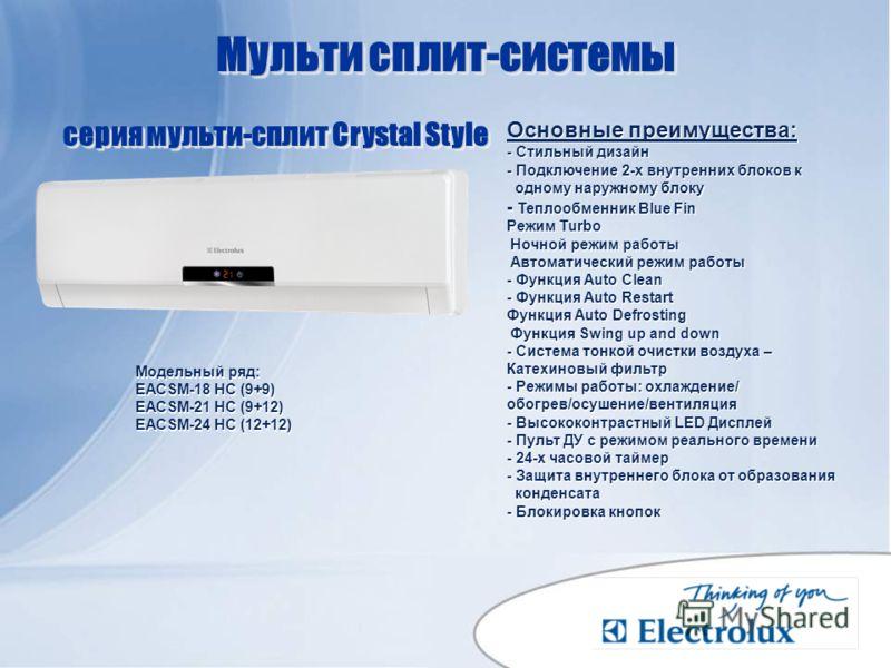 Мульти сплит-системы серия мульти-сплит Crystal Style Модельный ряд: EACSM-18 HC (9+9) EACSM-21 HC (9+12) EACSM-24 HC (12+12) Модельный ряд: EACSM-18 HC (9+9) EACSM-21 HC (9+12) EACSM-24 HC (12+12) Основные преимущества: - Стильный дизайн - Подключен