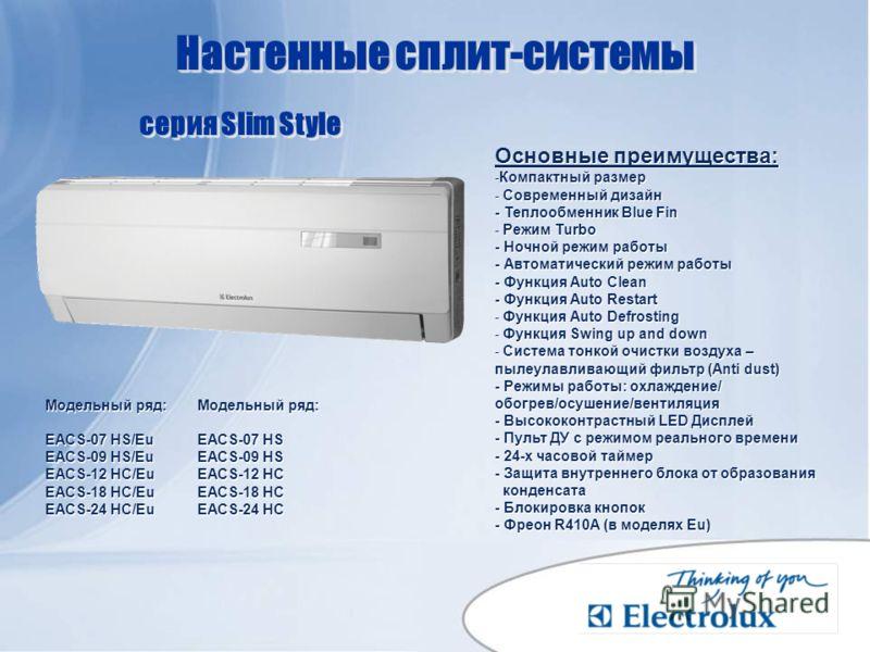 Настенные сплит-системы серия Slim Style Модельный ряд: EACS-07 HS/Eu EACS-09 HS/Eu EACS-12 HC/Eu EACS-18 HC/Eu EACS-24 HC/Eu Модельный ряд: EACS-07 HS/Eu EACS-09 HS/Eu EACS-12 HC/Eu EACS-18 HC/Eu EACS-24 HC/Eu Основные преимущества: -Компактный разм