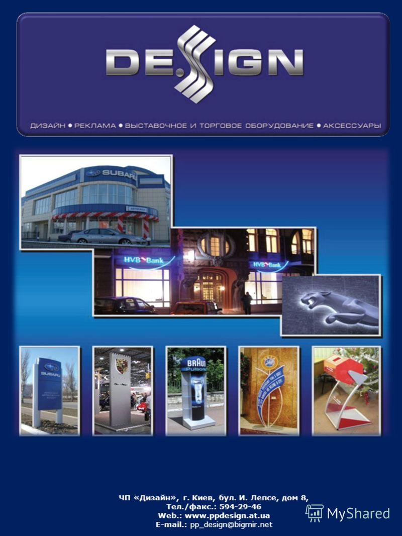 ЧП «Дизайн», г. Киев, бул. И. Лепсе, дом 8, Тел./факс.: 594-29-46 Web.: www.ppdesign.at.ua E-mail.: pp_design@bigmir.net