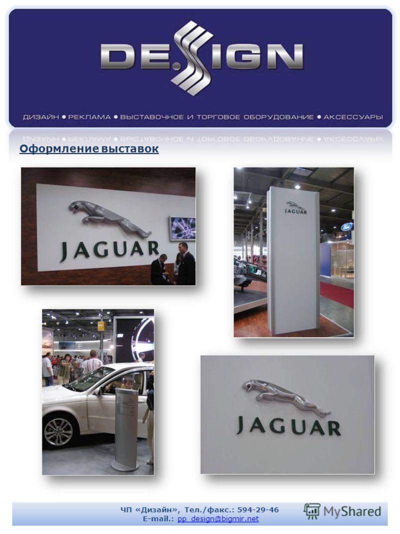 Оформление выставок ЧП «Дизайн», Тел./факс.: 594-29-46 E-mail.: pp_design@bigmir.netpp_design@bigmir.net