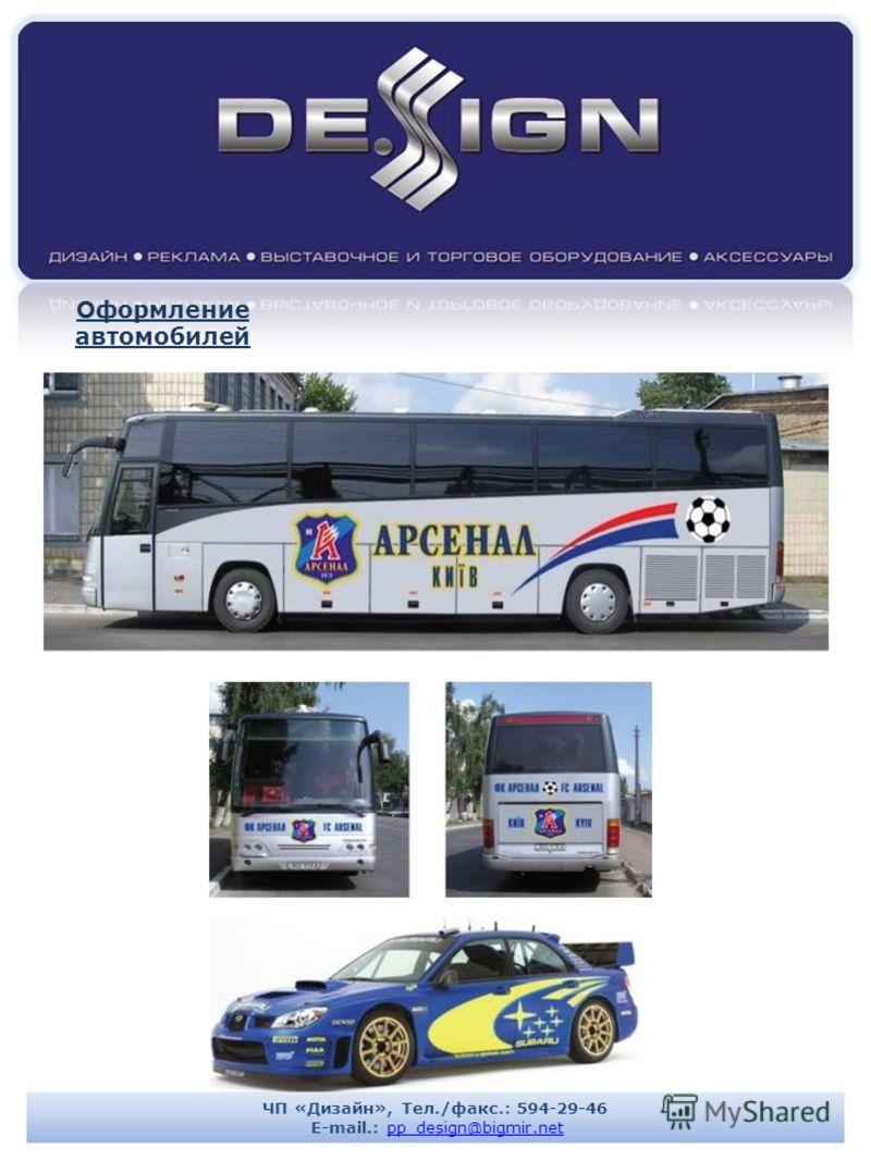 Оформление автомобилей ЧП «Дизайн», Тел./факс.: 594-29-46 E-mail.: pp_design@bigmir.netpp_design@bigmir.net