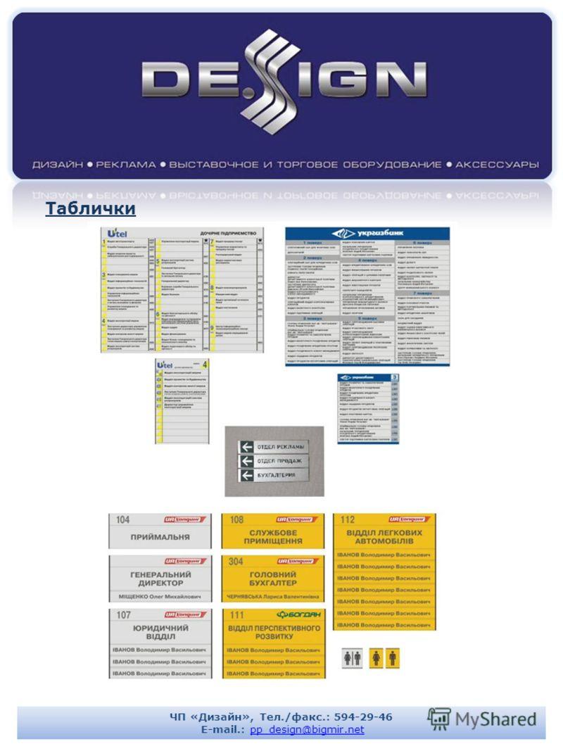 Таблички ЧП «Дизайн», Тел./факс.: 594-29-46 E-mail.: pp_design@bigmir.netpp_design@bigmir.net