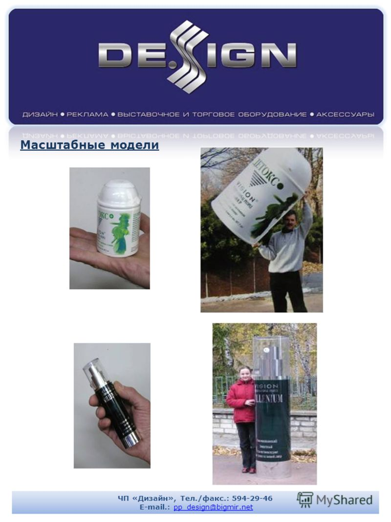 Масштабные модели ЧП «Дизайн», Тел./факс.: 594-29-46 E-mail.: pp_design@bigmir.netpp_design@bigmir.net