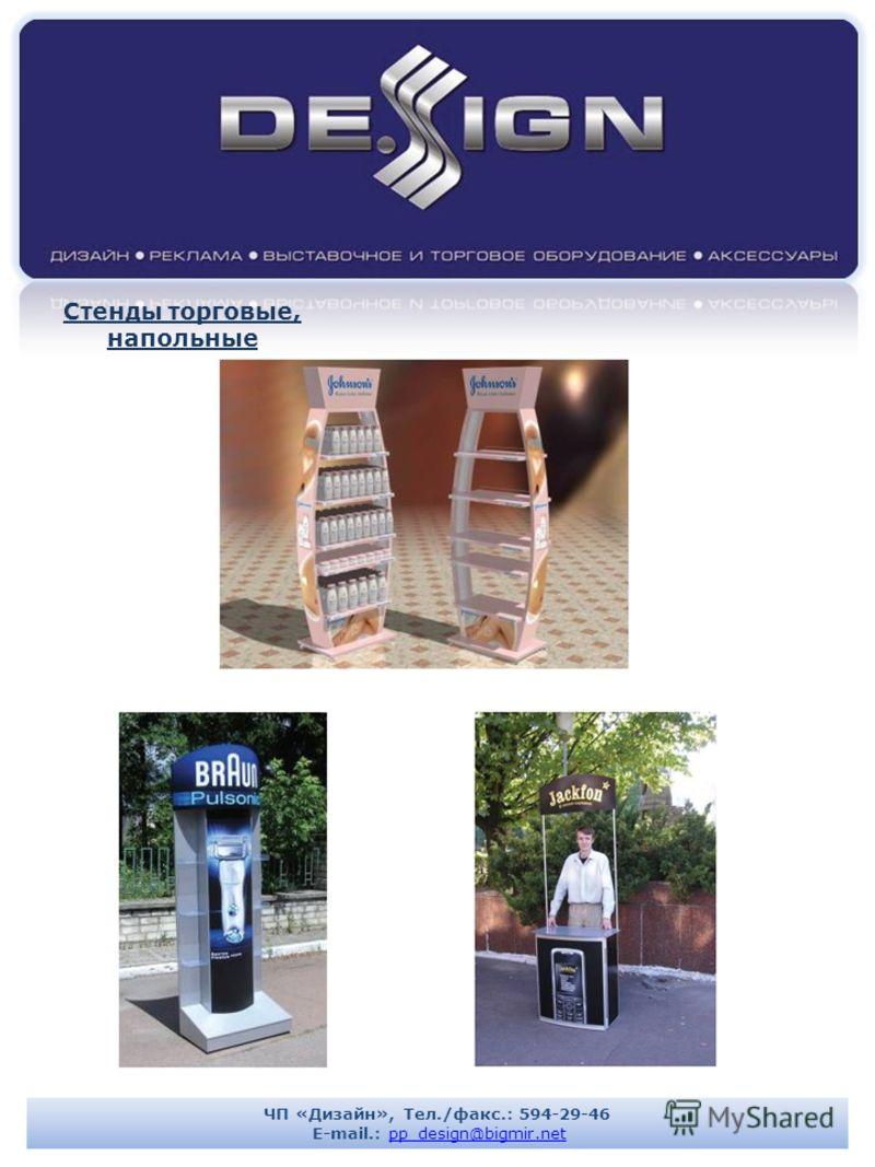 Стенды торговые, напольные ЧП «Дизайн», Тел./факс.: 594-29-46 E-mail.: pp_design@bigmir.netpp_design@bigmir.net