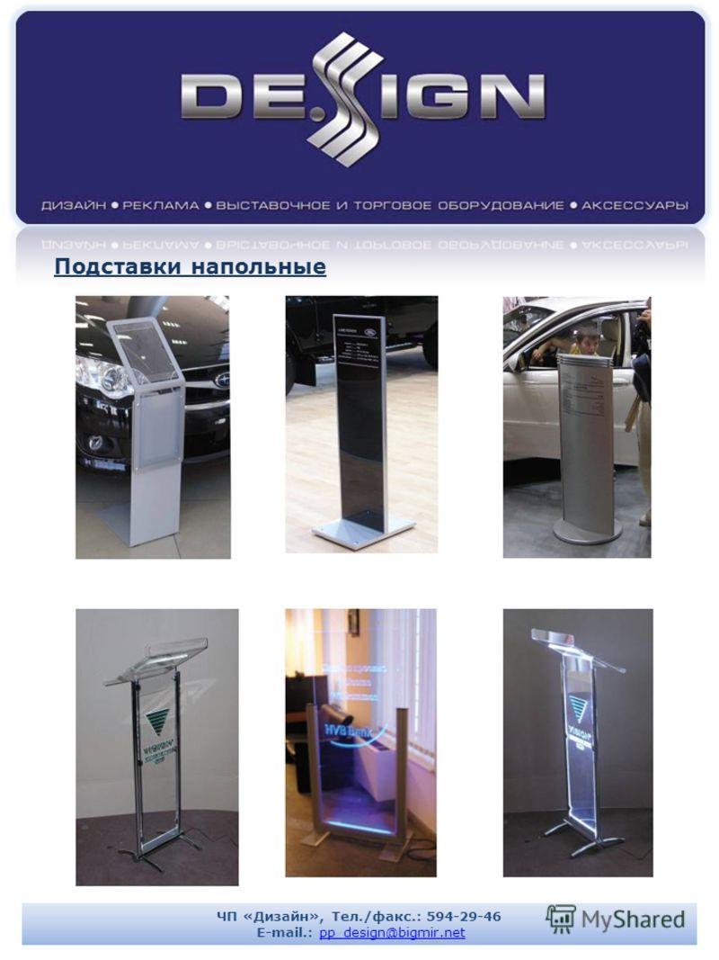 Подставки напольные ЧП «Дизайн», Тел./факс.: 594-29-46 E-mail.: pp_design@bigmir.netpp_design@bigmir.net