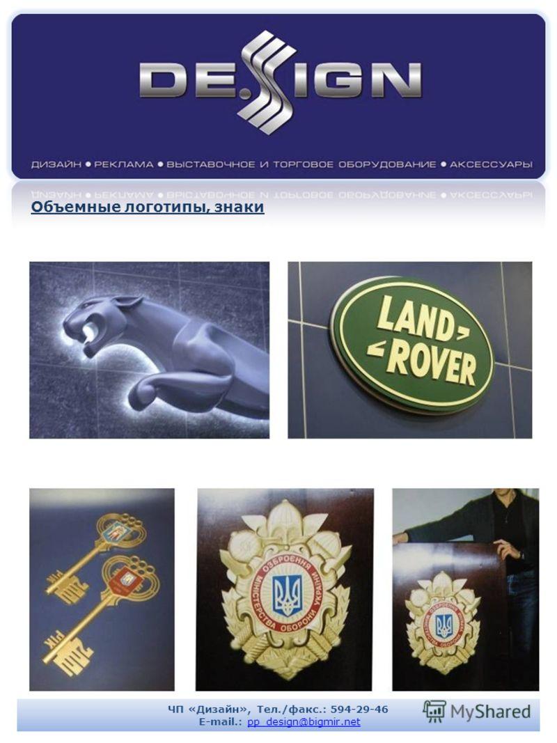 Объемные логотипы, знаки ЧП «Дизайн», Тел./факс.: 594-29-46 E-mail.: pp_design@bigmir.netpp_design@bigmir.net
