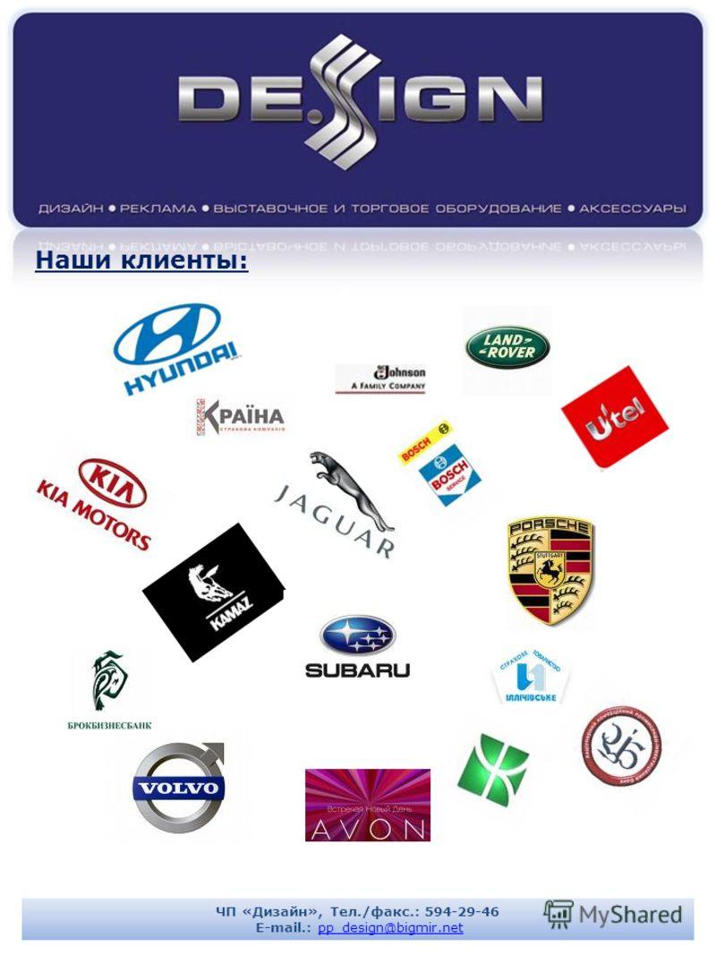 Наши клиенты: ЧП «Дизайн», Тел./факс.: 594-29-46 E-mail.: pp_design@bigmir.netpp_design@bigmir.net