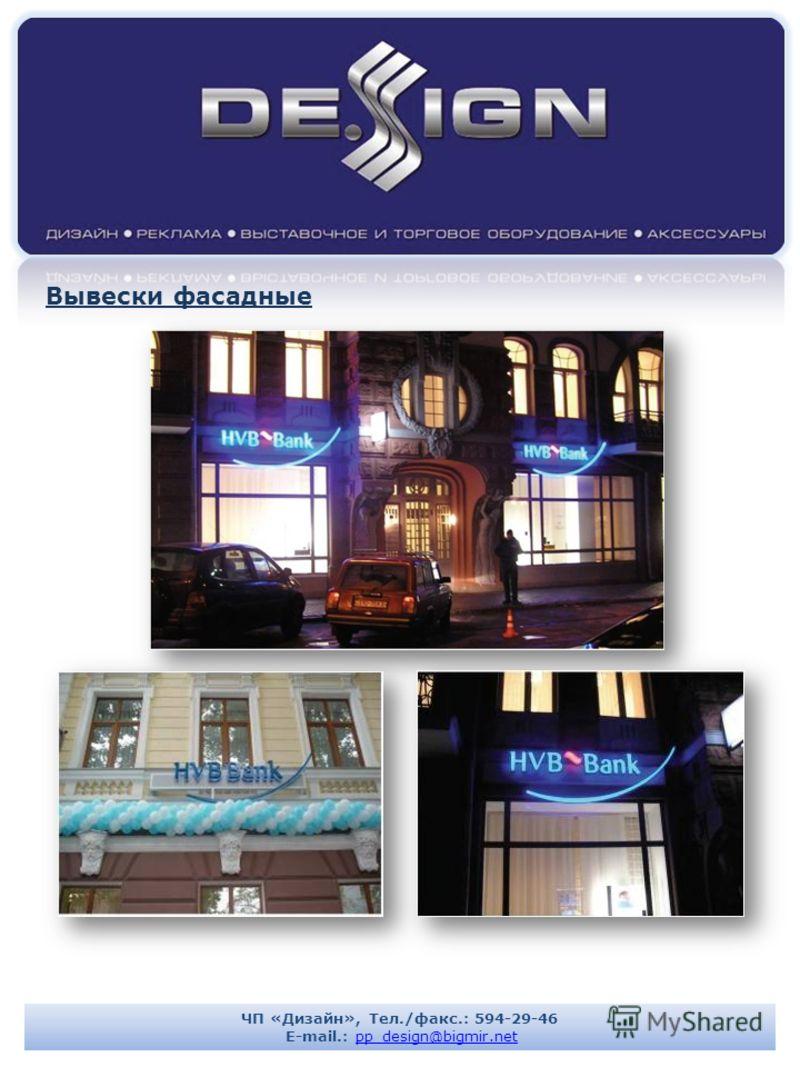 Вывески фасадные ЧП «Дизайн», Тел./факс.: 594-29-46 E-mail.: pp_design@bigmir.netpp_design@bigmir.net
