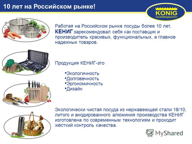 Работая на Российском рынке посуды более 10 лет, КЕНИГ зарекомендовал себя как поставщик и производитель красивых, функциональных, а главное надежных товаров. Продукция КЕНИГ-это Экологичность Долговечность Эргономичность Дизайн Экологически чистая п