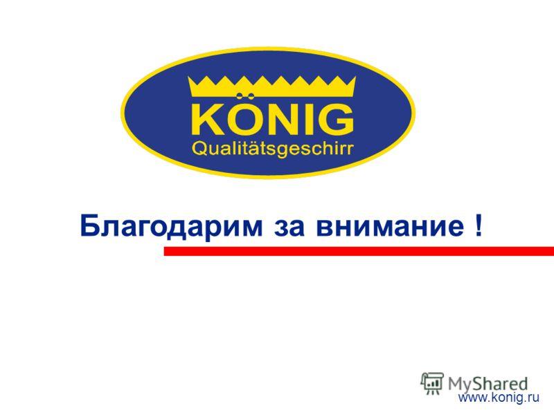 Благодарим за внимание ! www.konig.ru