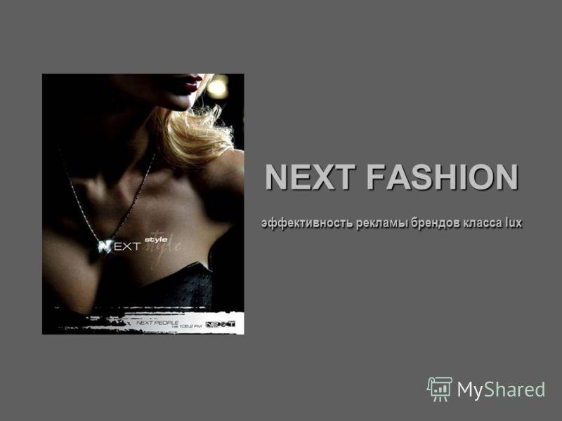 NEXT FASHION эффективность рекламы брендов класса lux