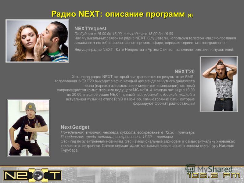Радио NEXT: описание программ (4) NEXT20 Хит-парад радио NEXT, который выстраивается по результатам SMS- голосования. NEXT20 выходит в эфир каждый час в виде минутного дайджеста песни (нарезка из самых ярких моментов композиции), который сопровождает