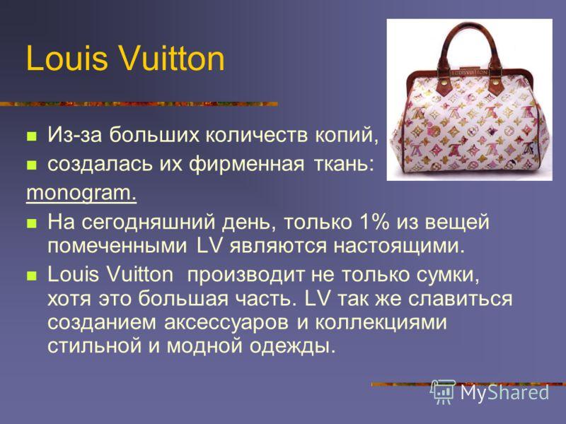 Louis Vuitton Луи сделал значительные успехи в изготовлении сундуков. Его самое значительное изобретение был – плоский чемодан. Раньше чемоданы были овальные (что бы стекала вода) и поэтому неудобные. Плоский чемодан совершил настоящий переворот в ба