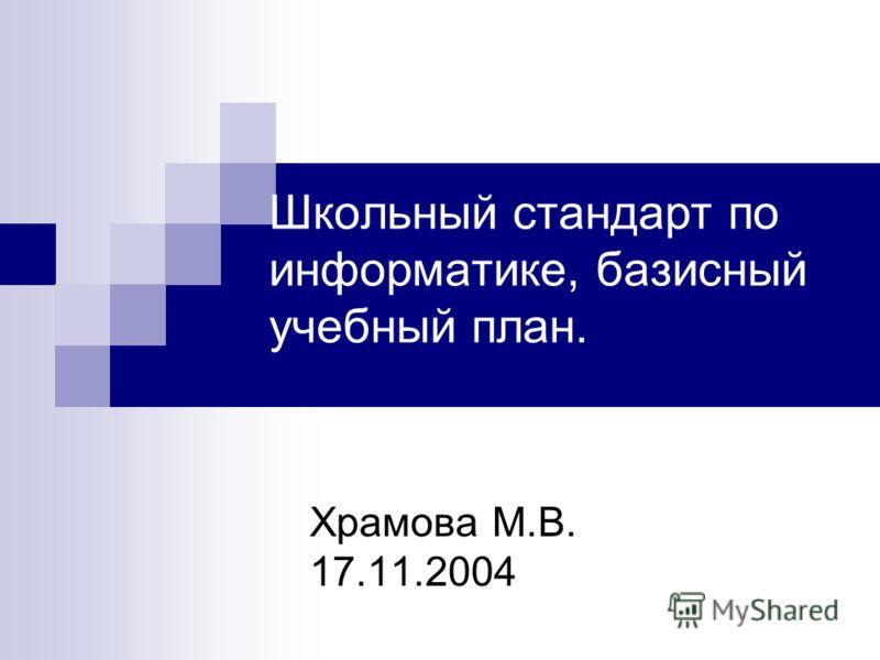 Школьный стандарт по информатике, базисный учебный план. Храмова М.В. 17.11.2004