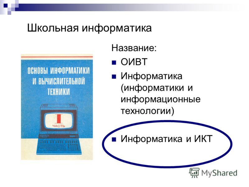 Школьная информатика Название: ОИВТ Информатика (информатики и информационные технологии) Информатика и ИКТ