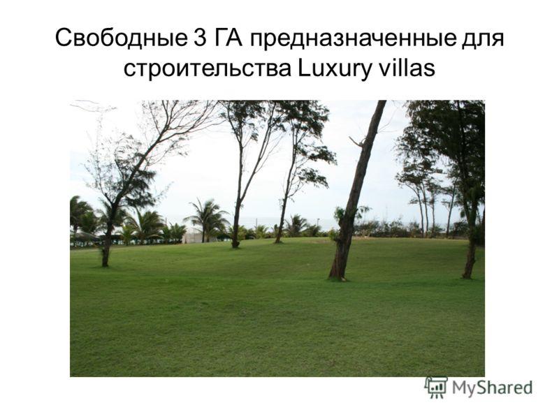 Свободные 3 ГА предназначенные для строительства Luxury villas