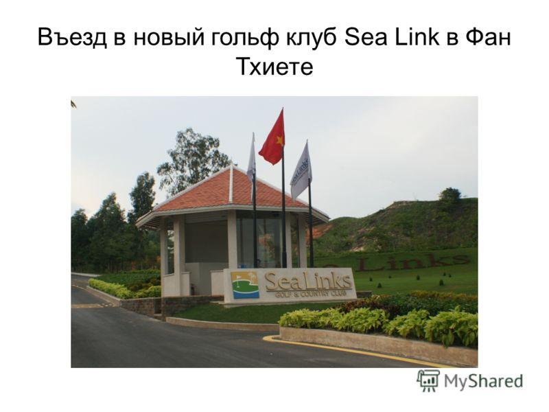 Въезд в новый гольф клуб Sea Link в Фан Тхиете