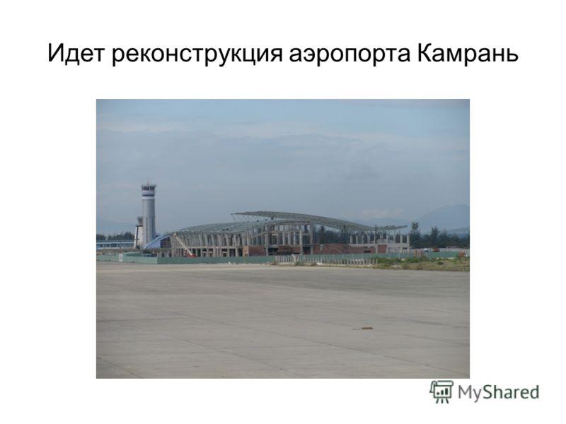Идет реконструкция аэропорта Камрань