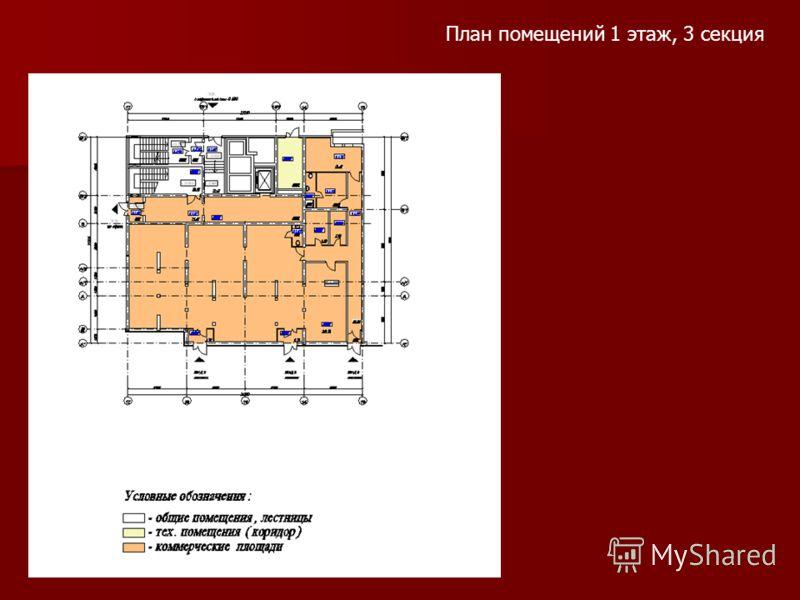 План помещений 1 этаж, 3 секция