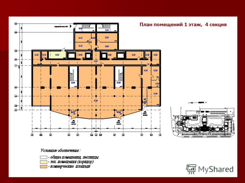 План помещений 1 этаж, 4 секция